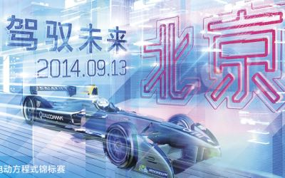 Countdown to the Formula E championship - a month to Beijing...